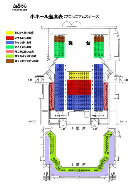 きゅりあん座席表(席種別)2015