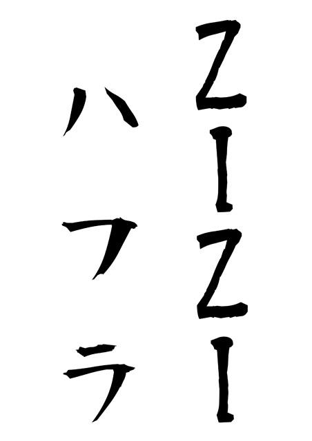 ziziハフラ