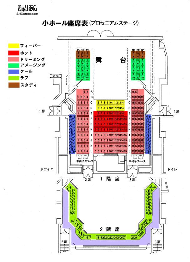 きゅりあん座席表(席種別)2014_2mini