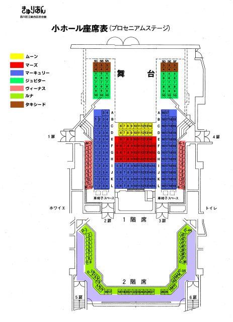 きゅりあん座席表(席種別)2016